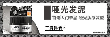 首選入門產品 啞光質感發泥